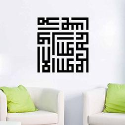 BIBITIME Islamic Muslim Maze Wall Sticker Home Decor Art Dec